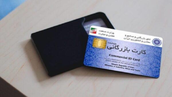تمدید کارت بازرگانی حقیقی و حقوقی