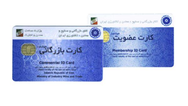 کارت عضویت اتاق بازرگانی حقیقی و حقوقی
