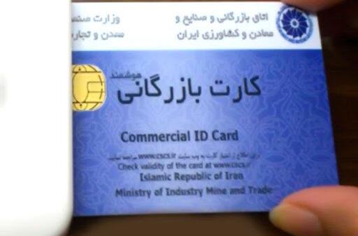 اظهارنامه کارت بازرگانی