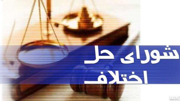 شرکت در هیئتهای حل اختلاف مالی