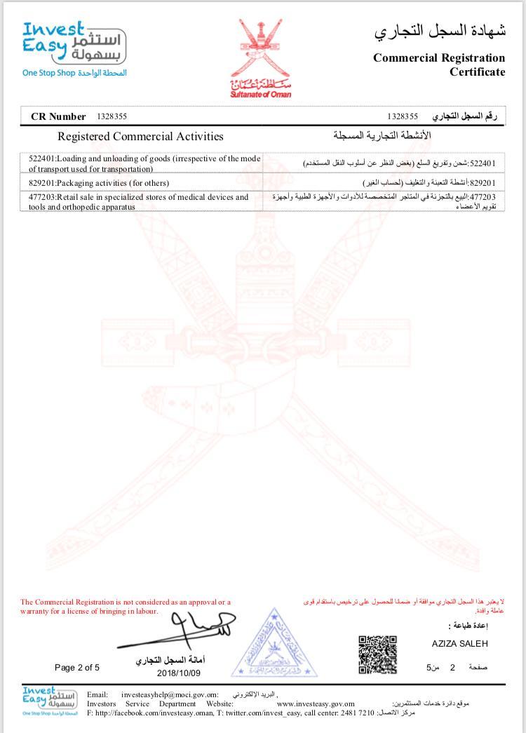 مدارک ثبت شرکت عمان 1