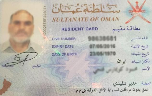 مدارک ثبت شرکت عمان