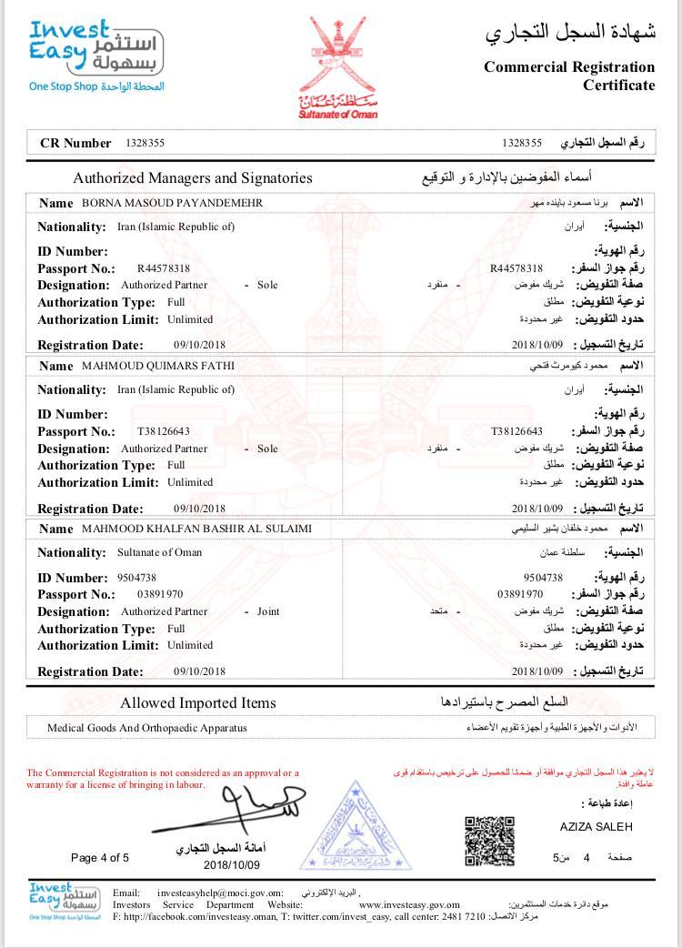 مدارک ثبتی شرکت عمان