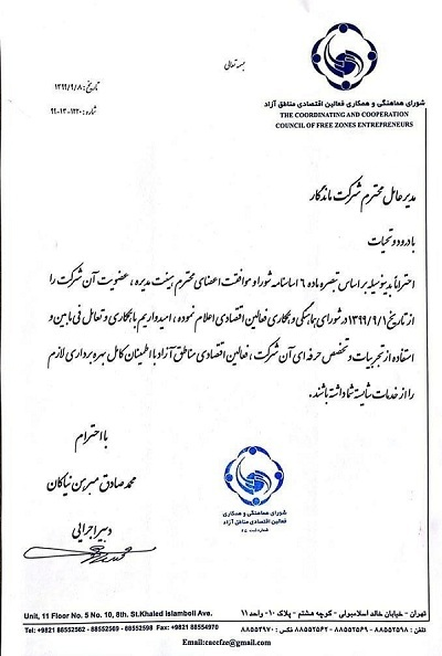 عضویت در شورای عالی مناطق آزاد