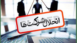 rsz_file-a-liquidation-declaration-600x338 (1)